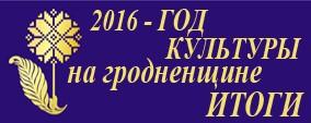 2016 год культуры на гродненщине итоги