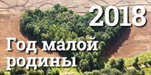 2018 - год малой родины