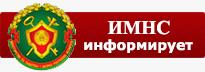 Инспекция МНС по Октябрьскому району
